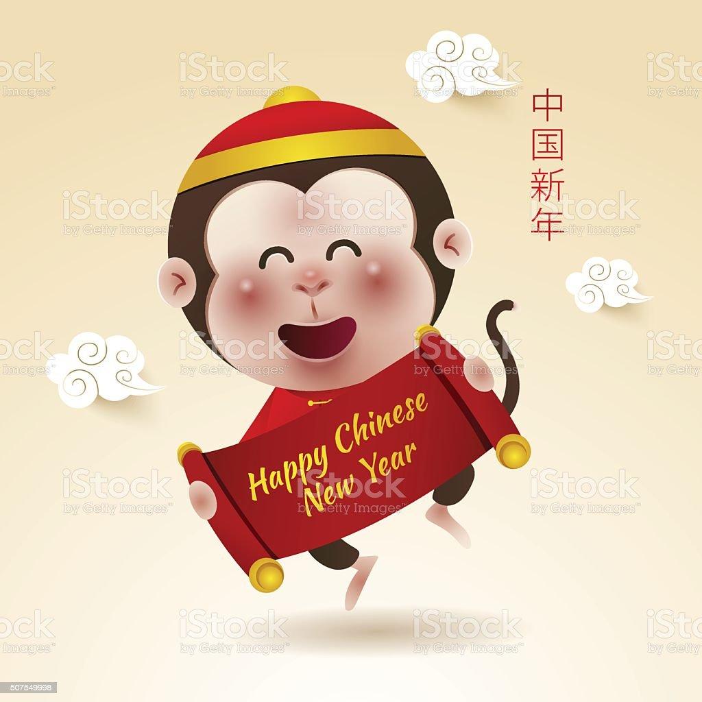 Chinese New Year 2016, Cute monkey vector art illustration