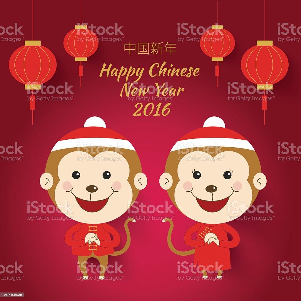 Chinese New Year 2016, Cute monkeys vector art illustration