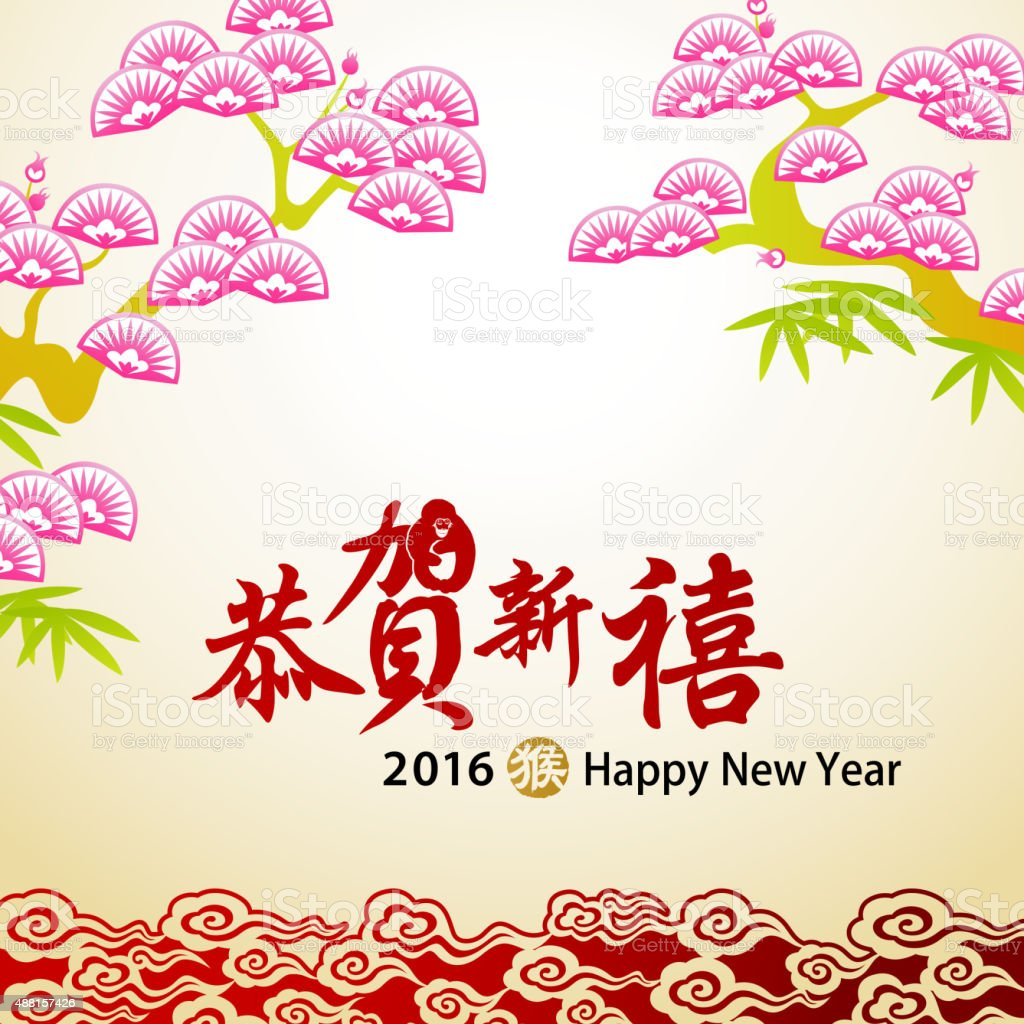 Chinese New Year 2016 flowers poster vector art illustration