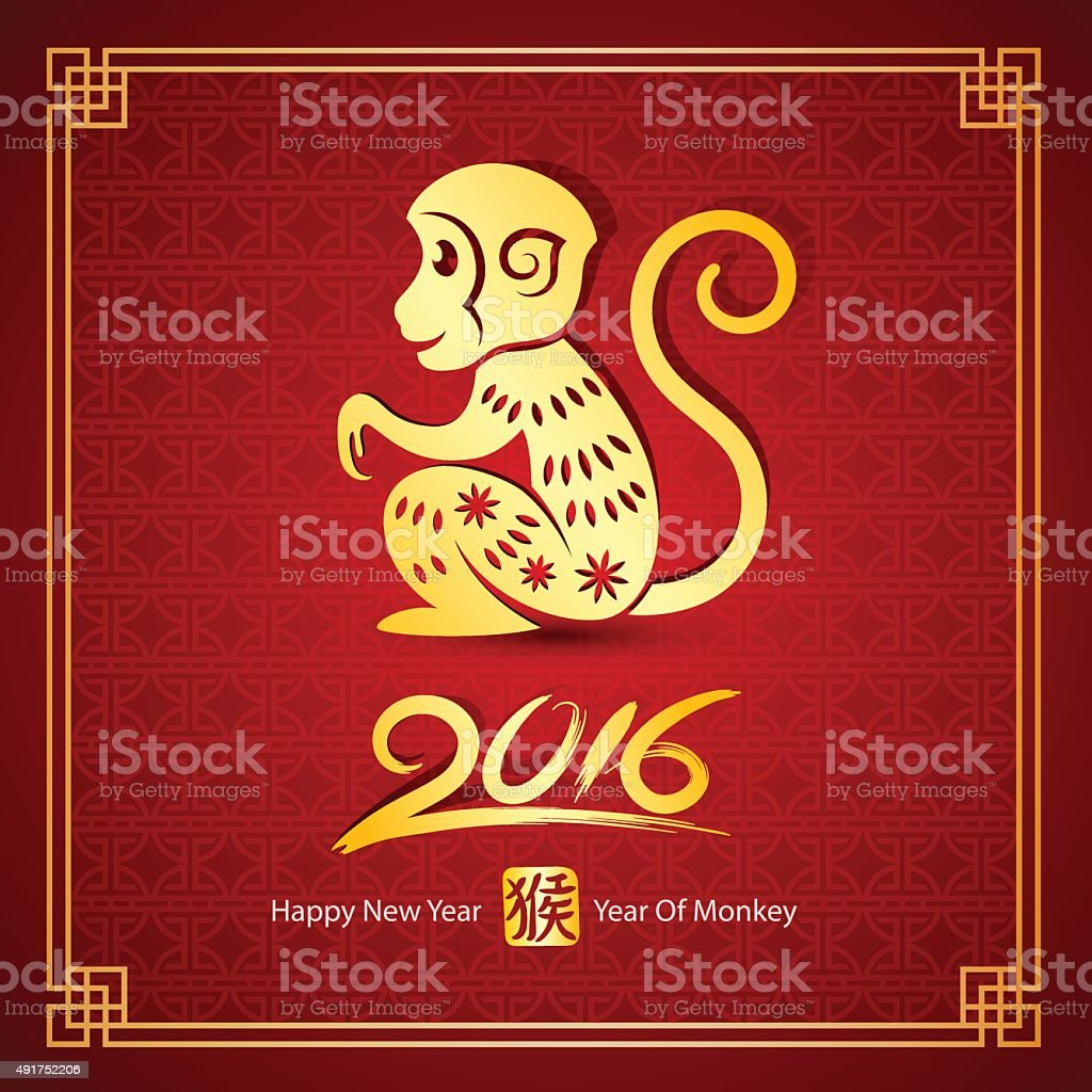 Chinese new year 2016 vector art illustration