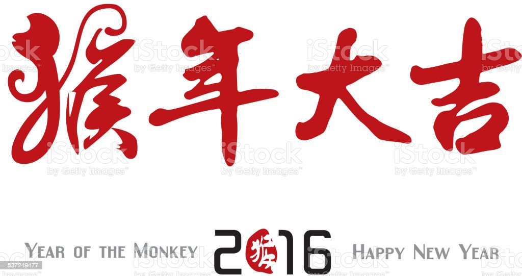 Chinese new year 2016 (Year of monkey) vector art illustration