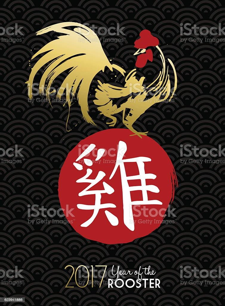 Chinese new year 2017 painted art gold rooster vector art illustration
