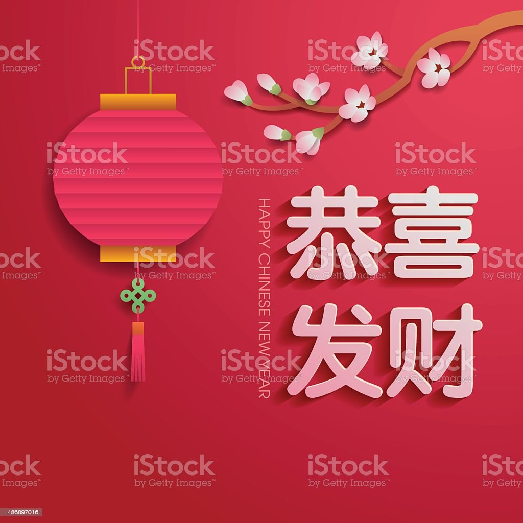 2015 Art And Craft Backgrounds Chinese Culture New Year