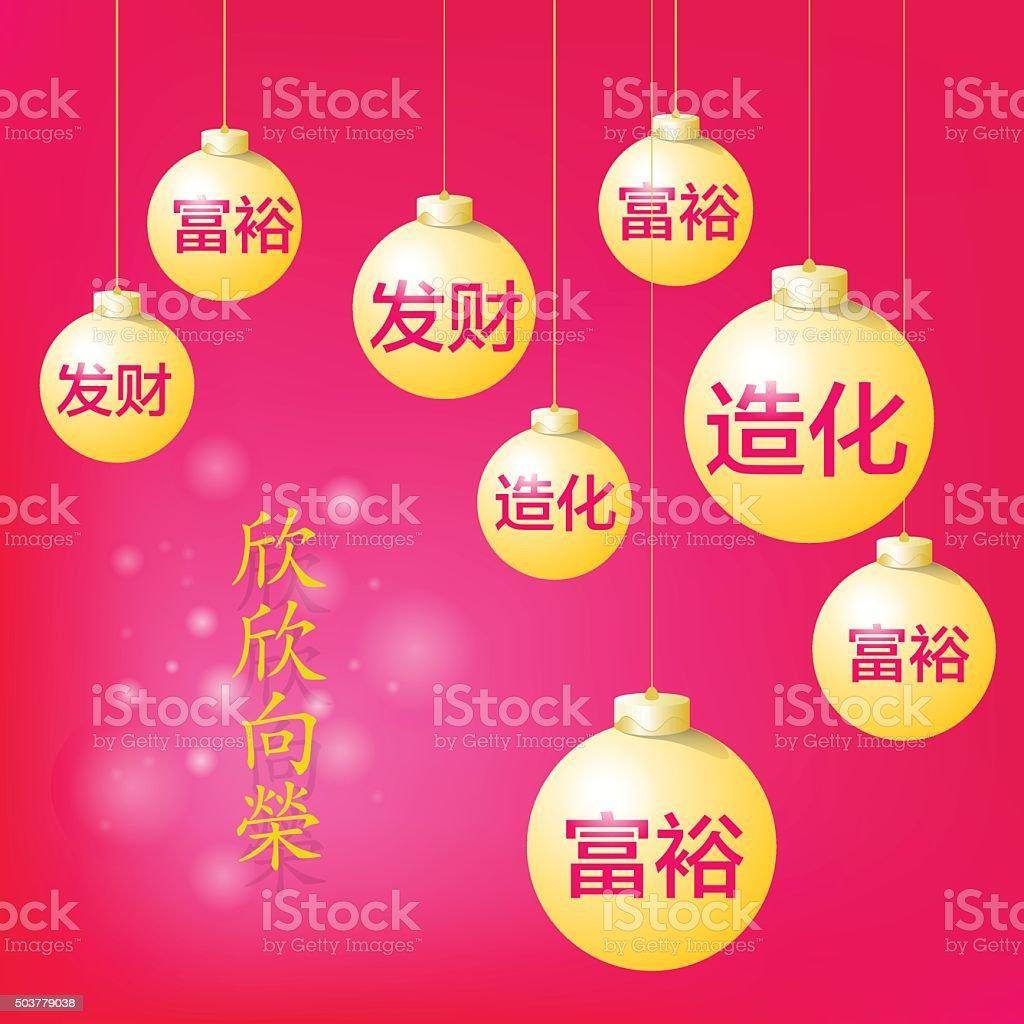 Chinesisches Neujahrsball Mit Begrüßung Nachricht Vektor ...