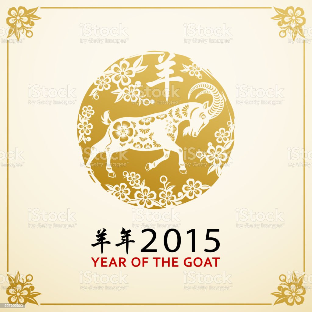 Chinese New Year Goat Stamp vector art illustration
