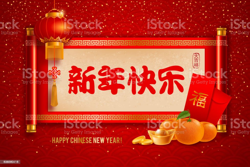 Chinese New Year greeting vector art illustration