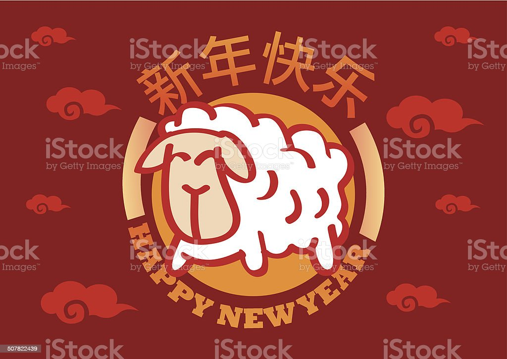 Chinese New Year Greeting with Sheep Vector Illustration royalty-free stock vector art