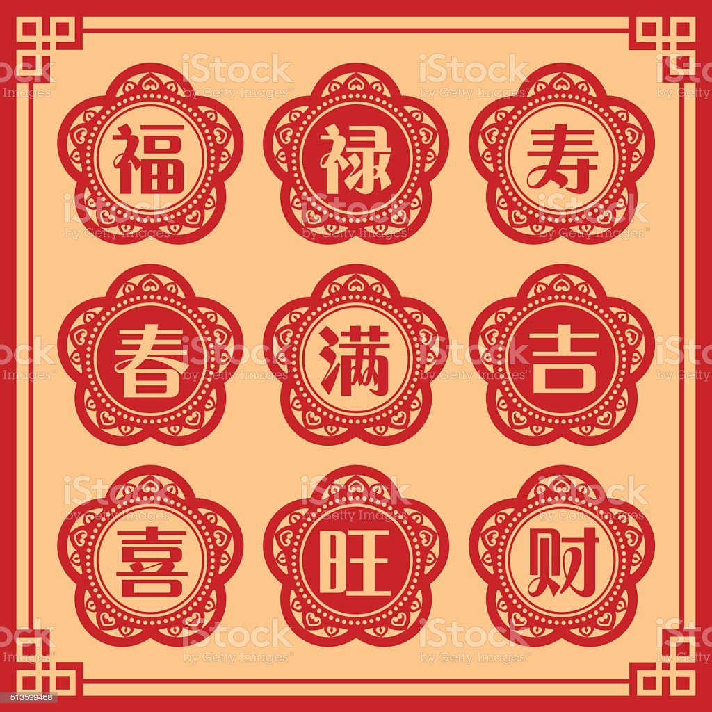 chinese new year letter in vintage design. vector art illustration