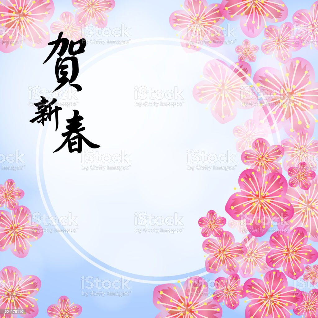 Chinese new year peach flowers background stock vector art - Flowers for chinese new year ...