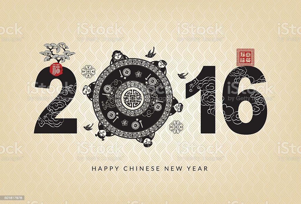 2016 Chinese New Year Reunion Dinner Design vector art illustration
