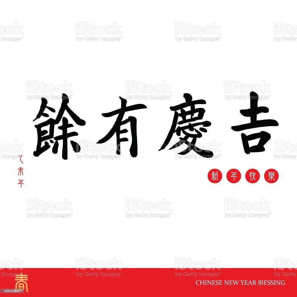 Chinese New year. The character - Ji Qing You Yu vector art illustration