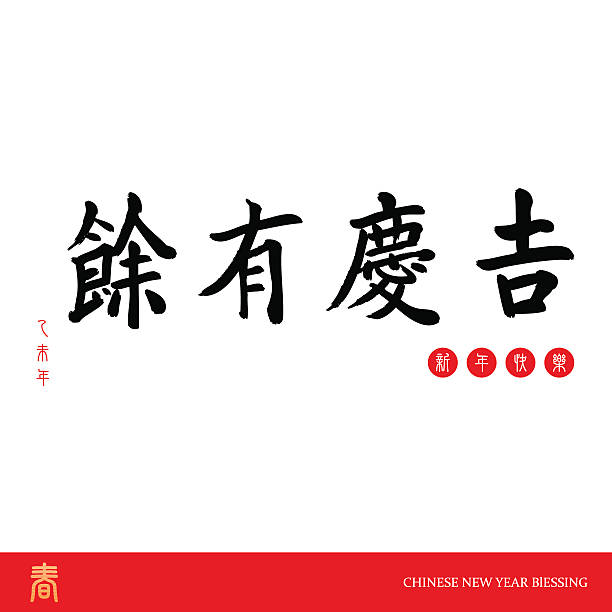 Clip Art Of A Chinese Character For Prosperity Clip Art Vector