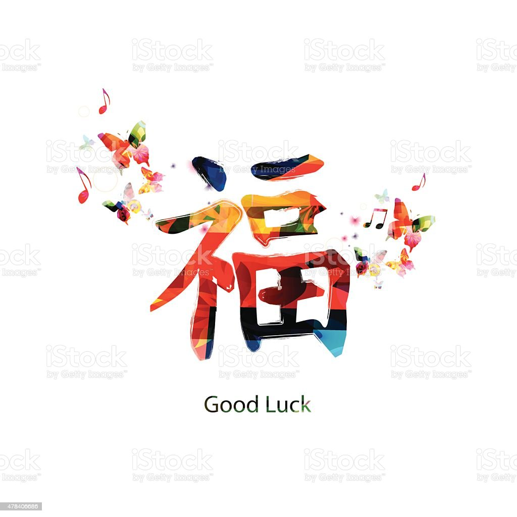 Chinese symbol for good luck vector art illustration
