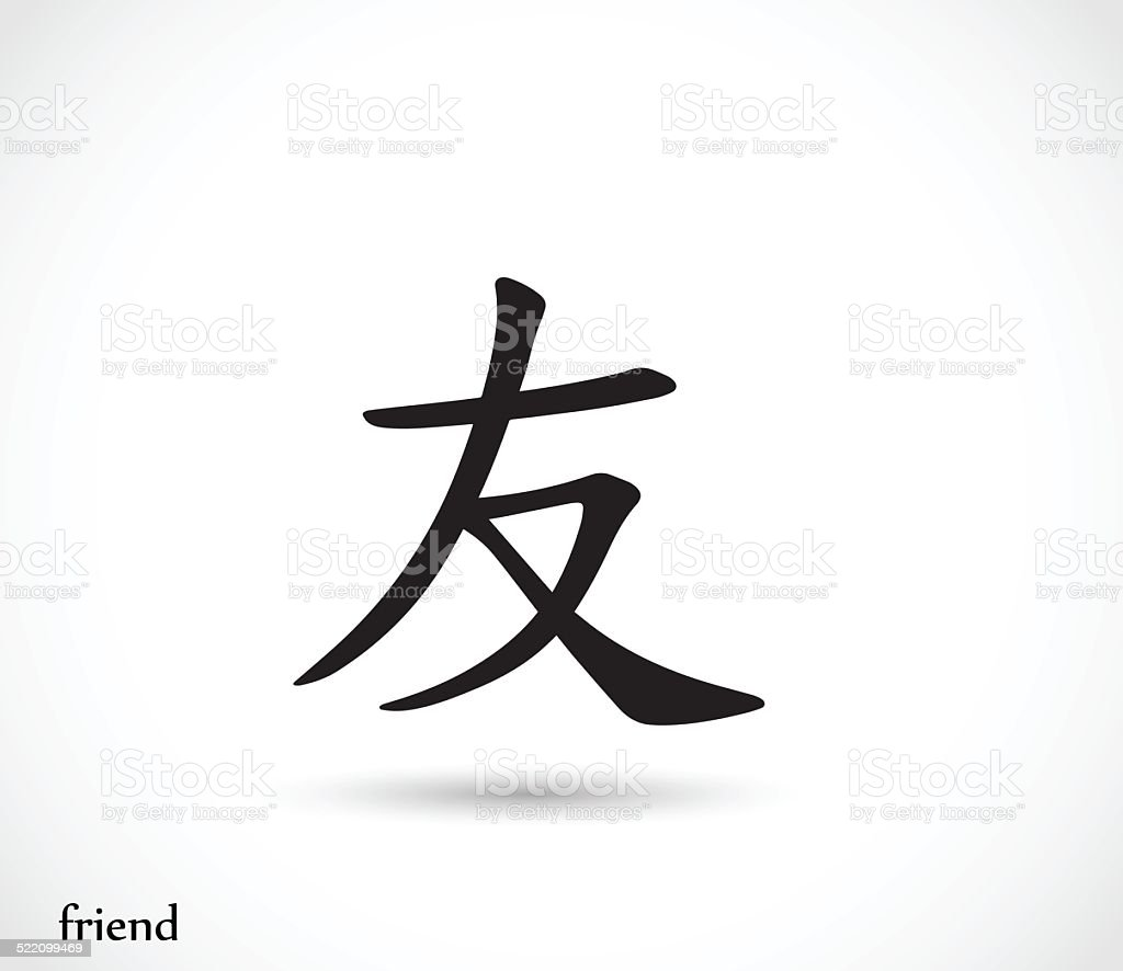 Chinese symbol friend vector vector art illustration