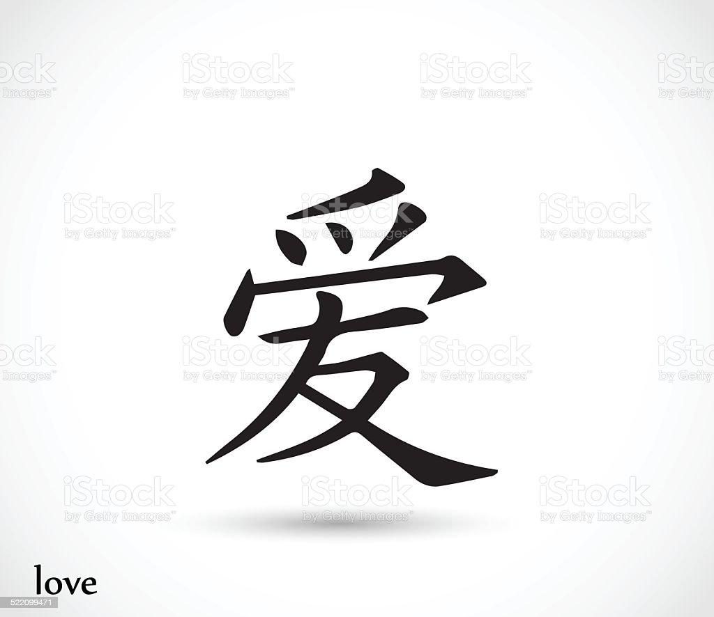 Chinese symbol love vector vector art illustration