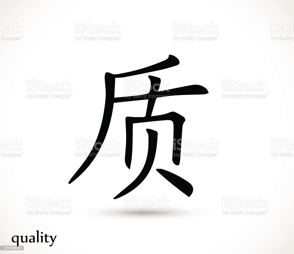 Chinese symbol Quality vector vector art illustration