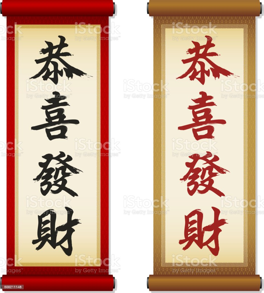 Chinese vertical scrolls vector art illustration