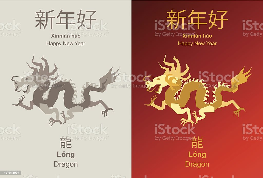 Chinese Year of the Dragon vector art illustration
