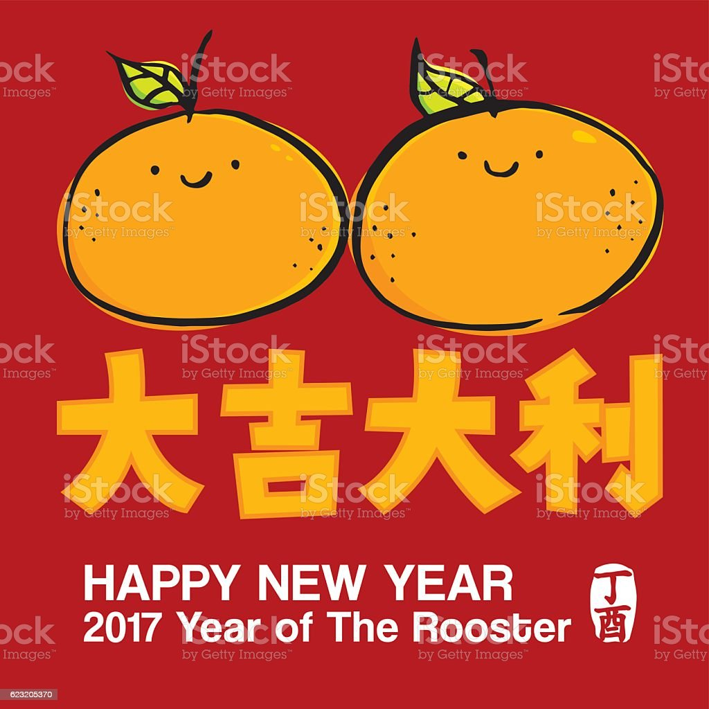 Cute Mandarin Oranges Chinese New Year (Rooster) Greeting vector art illustration