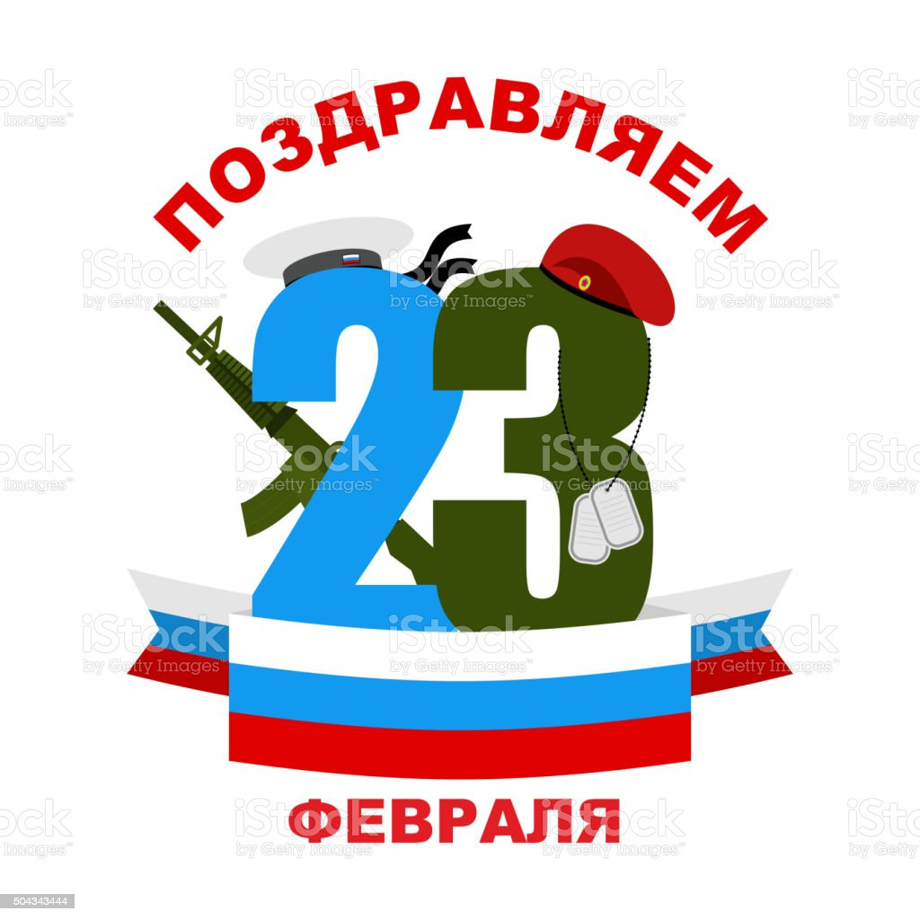Day of defenders of  fatherland. Russian celebration of armed fo vector art illustration
