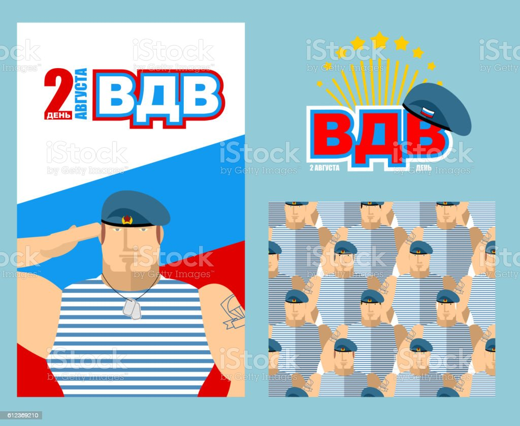VDV Day on 2 August. Military patriotic holiday in Russia vector art illustration