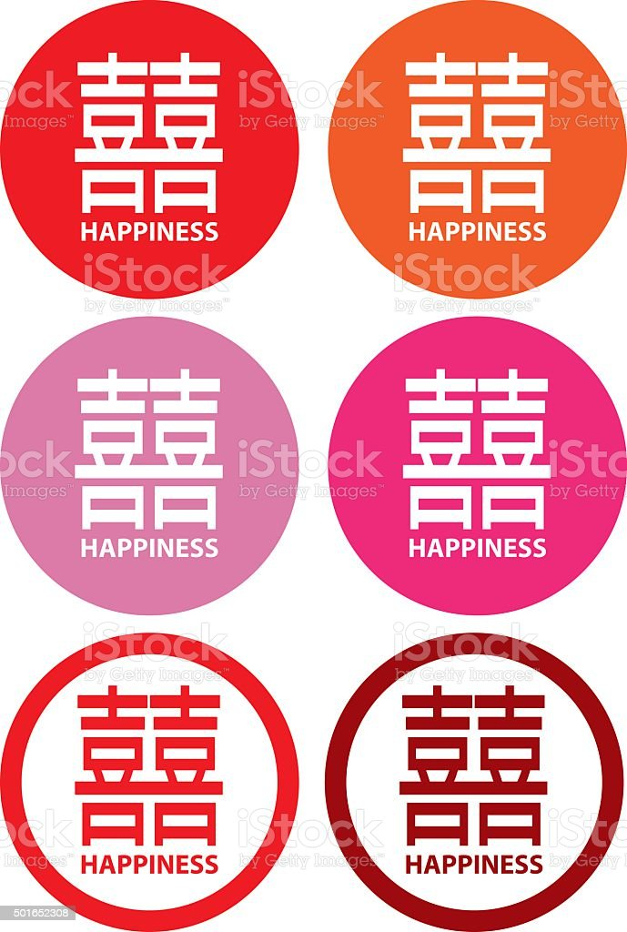 Double Happiness for Chinese Wedding and Marriage vector art illustration