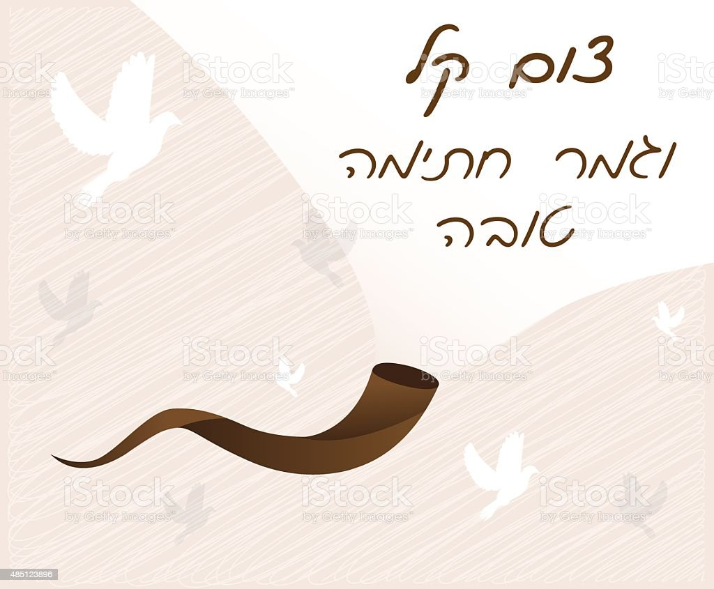 Easy fast and happy signature finish in Hebrew-Yom Kippur vector art illustration