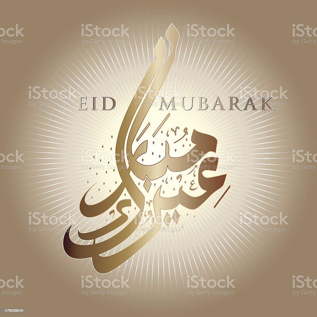 Eid Mubarak royalty-free stock vector art