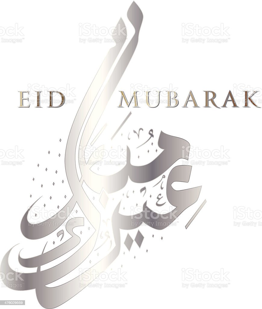 Eid Mubarak royalty-free stock vector art