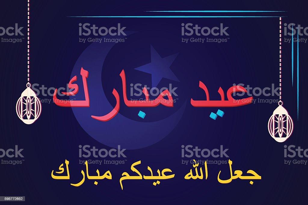 Eid-al-fitr Greeting vector illustration vector art illustration
