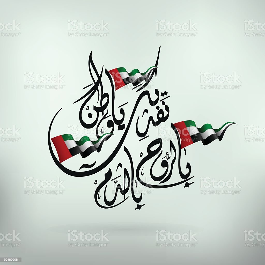 Emirates national day 23 vector art illustration