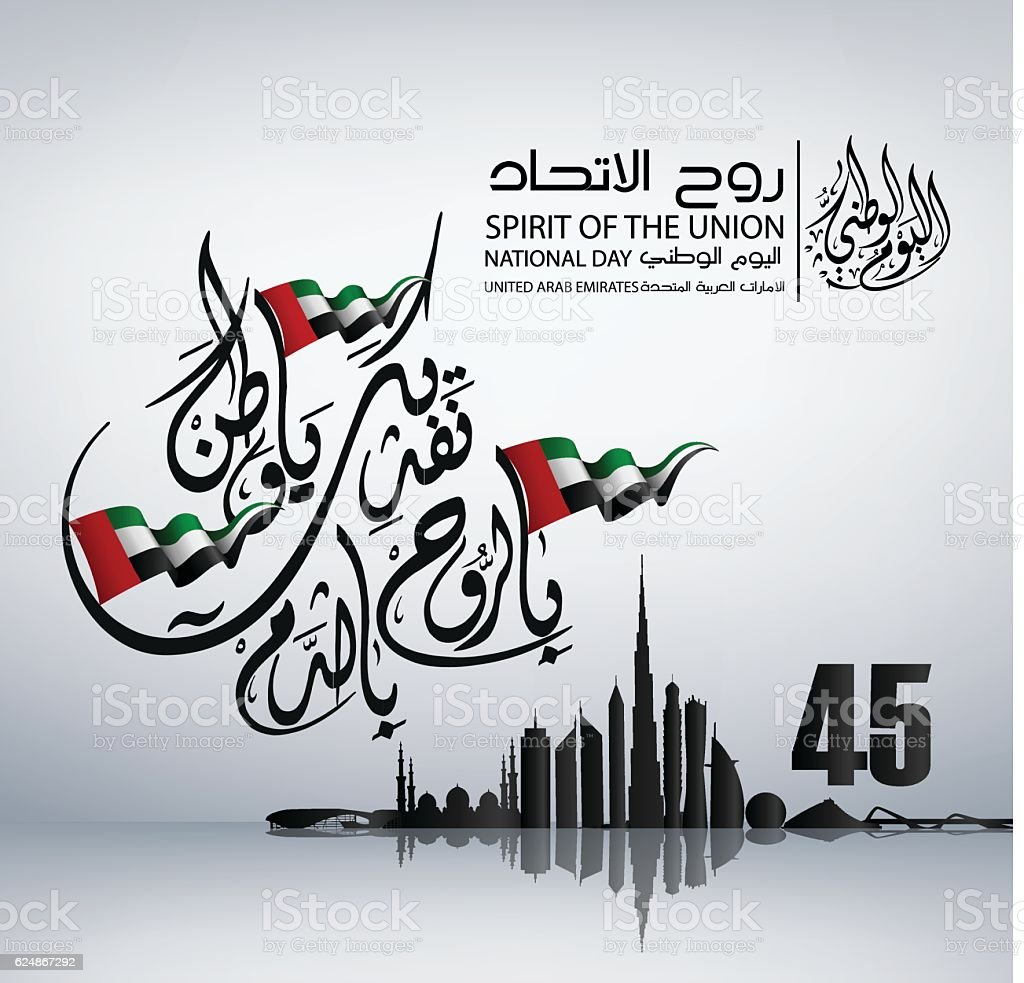 Emirates national day vector art illustration