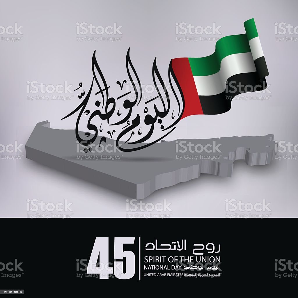 Eunited arab emirates national day vector art illustration