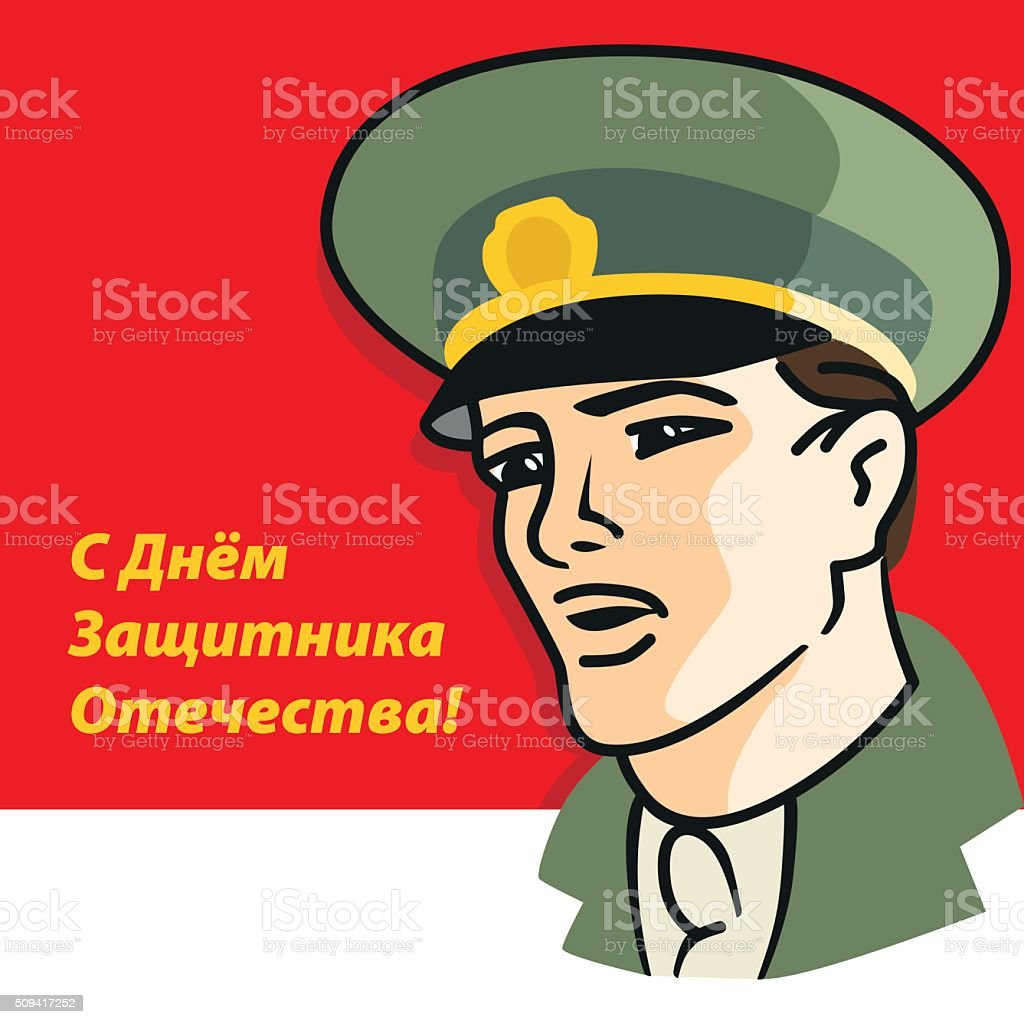 February 23,  day armed Russia vector art illustration