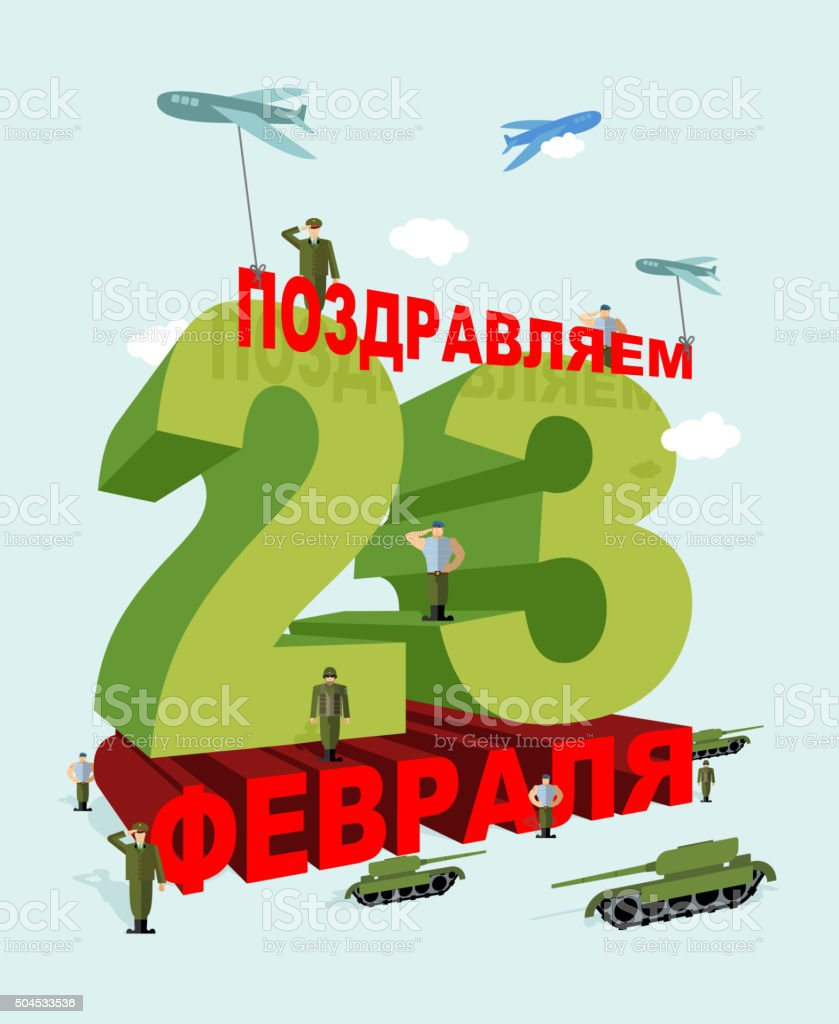 February 23 greeting card. Day of defenders of fatherland. Natio vector art illustration