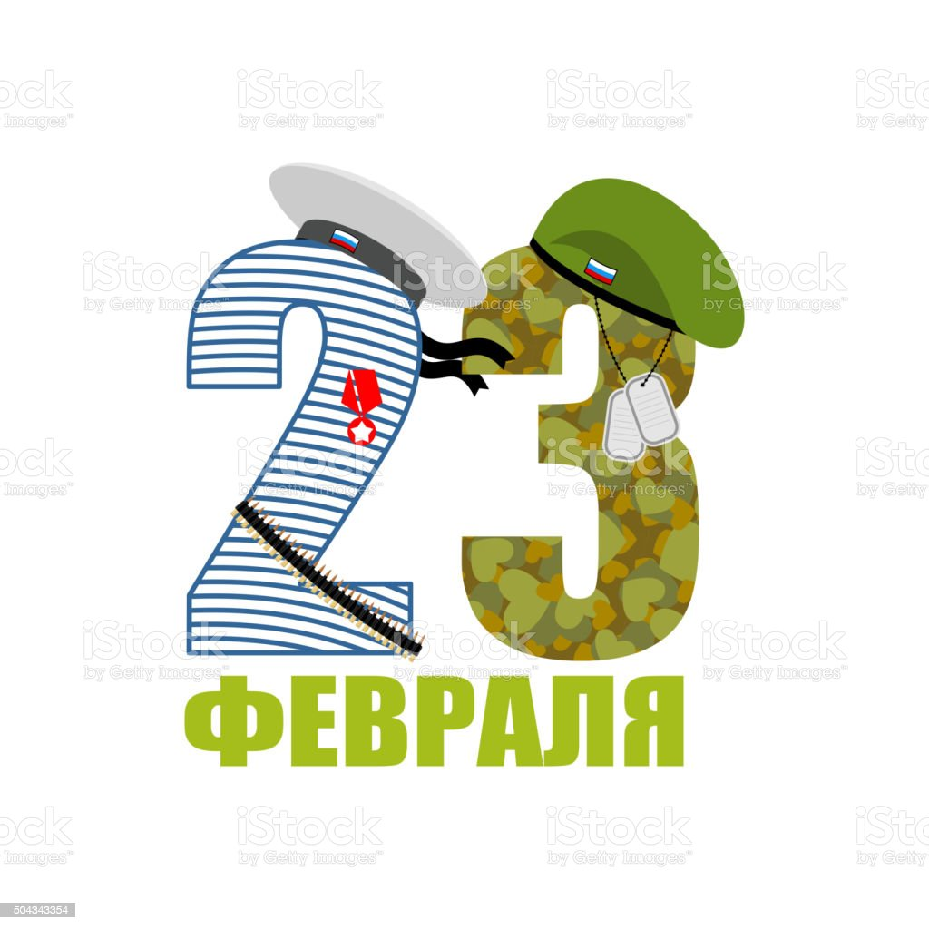 23 February. Day of defenders of fatherland. Russian celebration vector art illustration