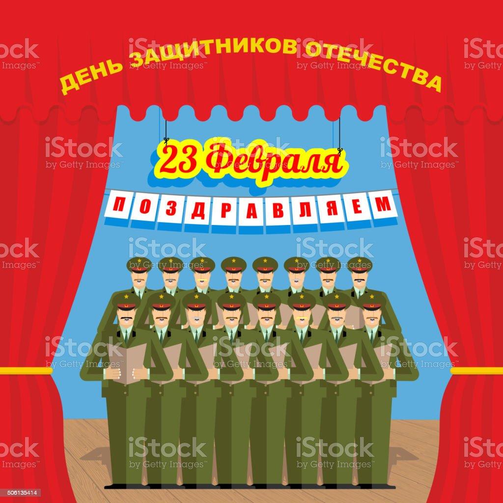 23 February. Day of defenders of fatherland. Speech choir vector art illustration