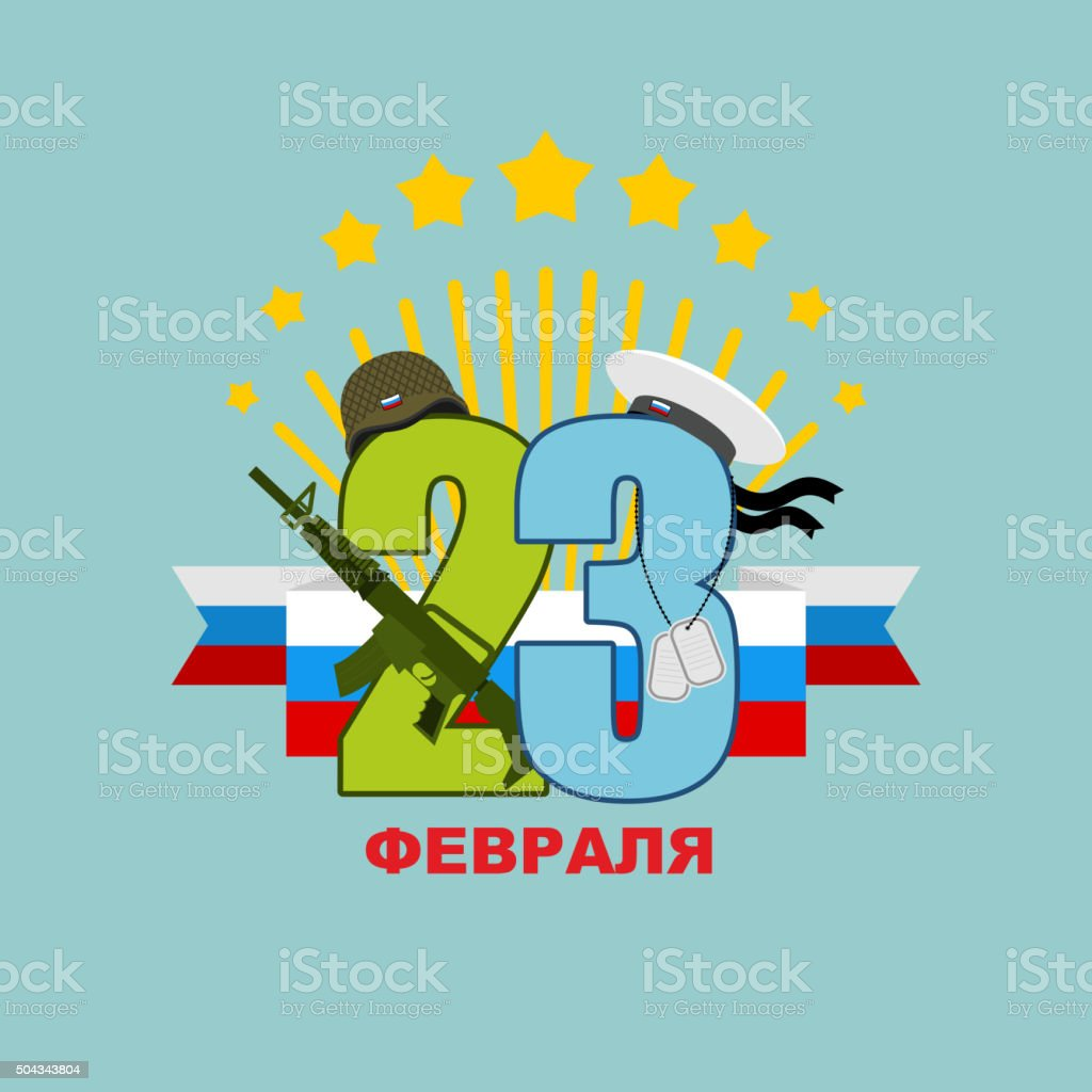 23 February emblem for holiday. Day of defenders of  fatherland. vector art illustration