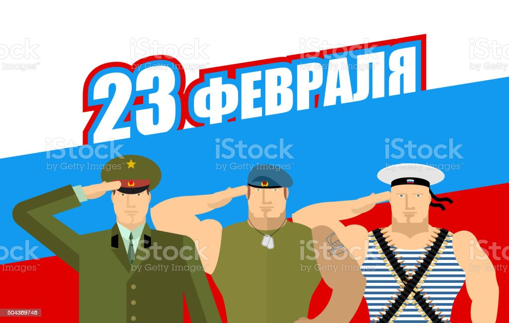 23 February. Russian military give honor. Sailor and Soldier vector art illustration