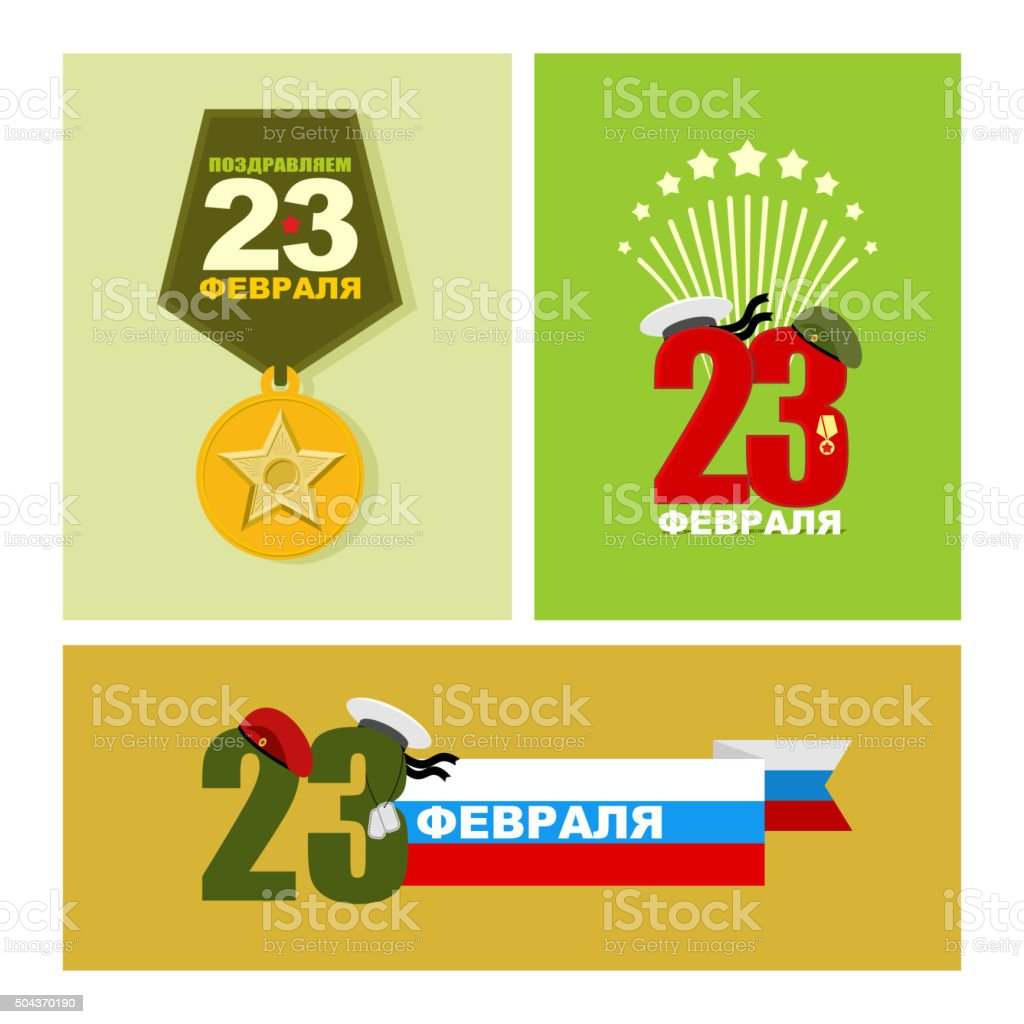23 February. Set of banners for holiday. Day of defenders vector art illustration
