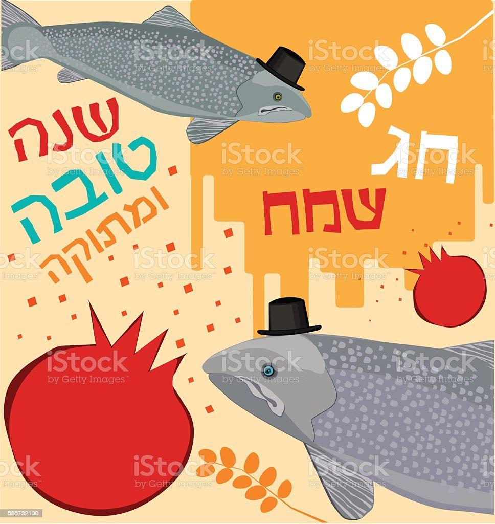 Fish,Pomegranate,Honey and Hebrew Text -Happy Holiday! vector art illustration