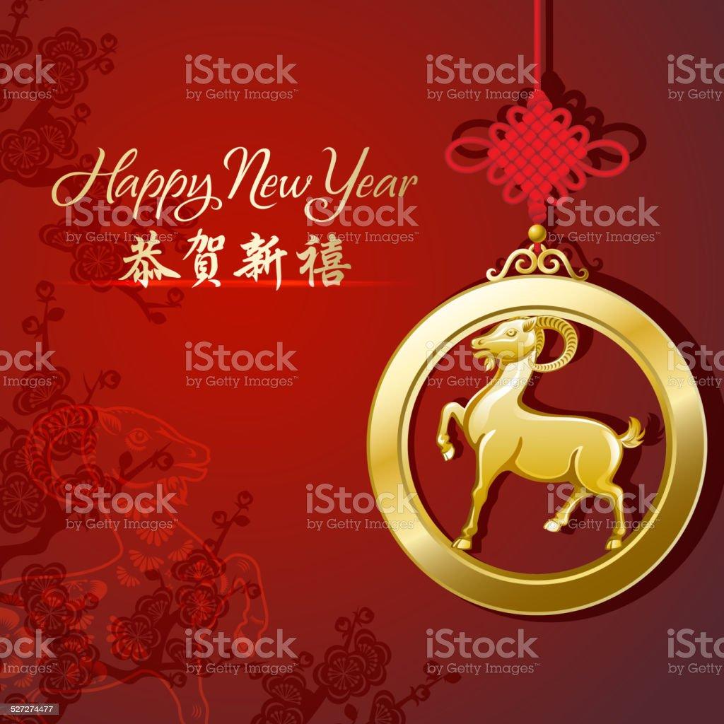 Golden Goat Happy Chinese New Year vector art illustration