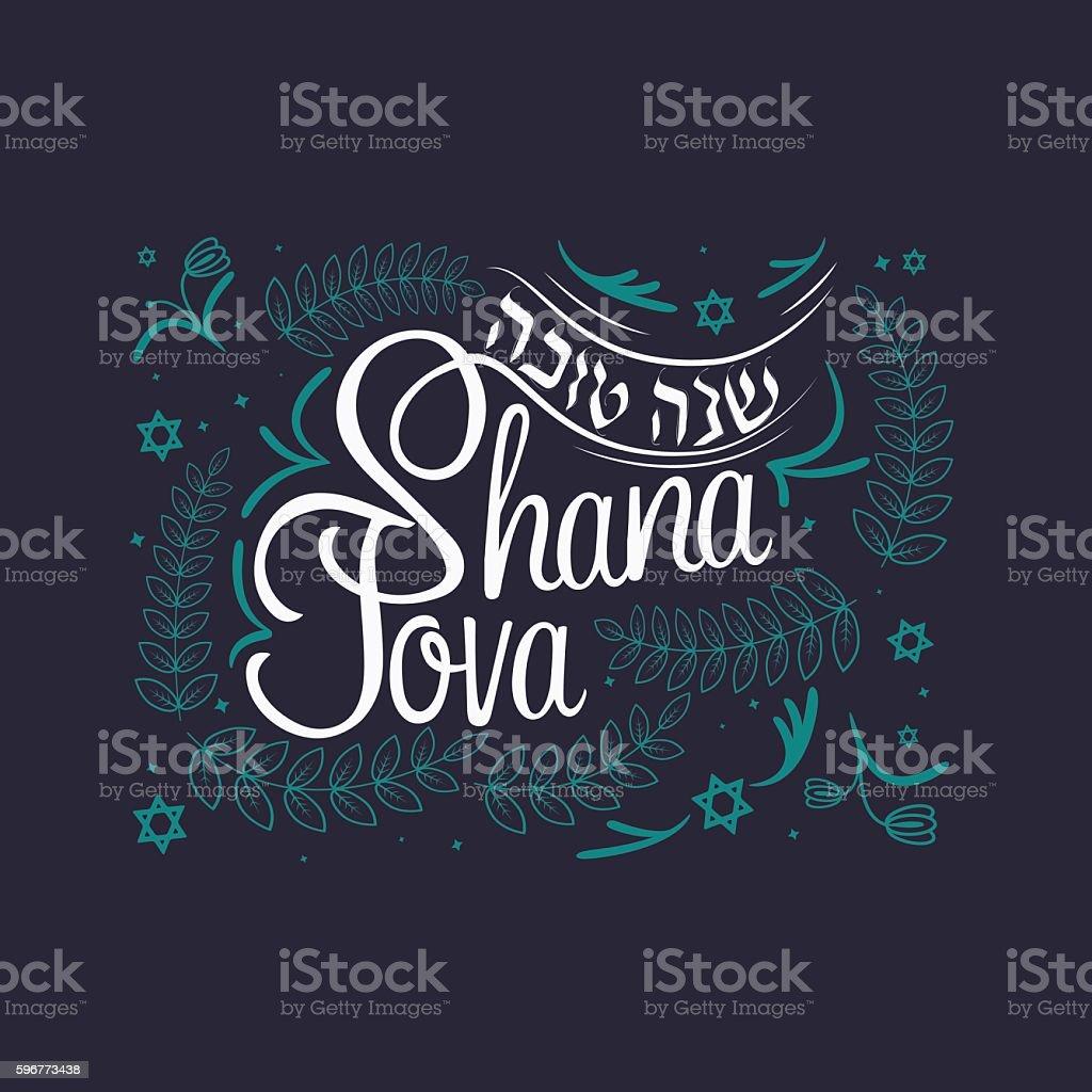 Hand written lettering with text 'Shana tova'. vector art illustration