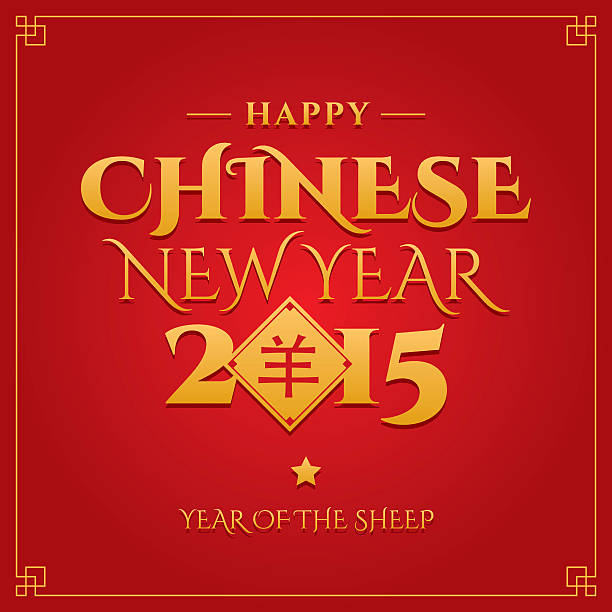 Happy Chinese New Year   Amy and Daryl Travel the World  Happy Chinese New Year 2015