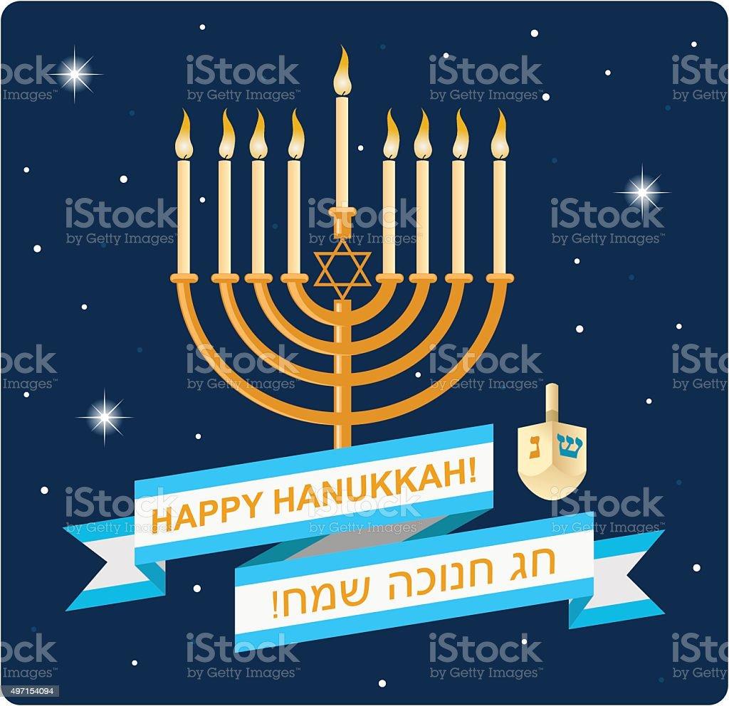 Happy Hanukkah Design vector art illustration