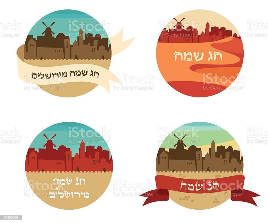 Happy holidays in hebrew . greeting card design with Jerusalem city vector art illustration
