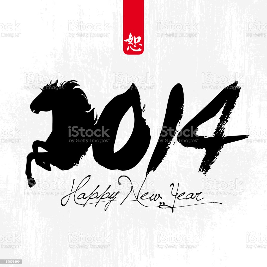 Happy new year 2014 card with horse symbol royalty-free stock vector art