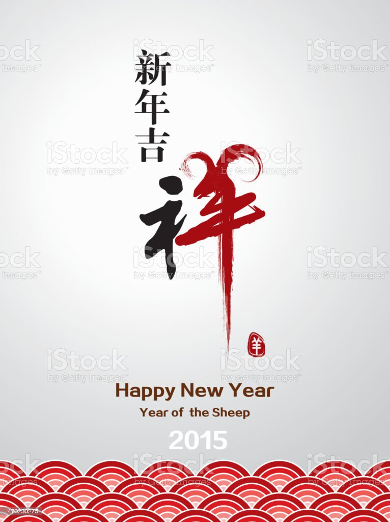 Happy new year (Chinese new year)2015 vector art illustration