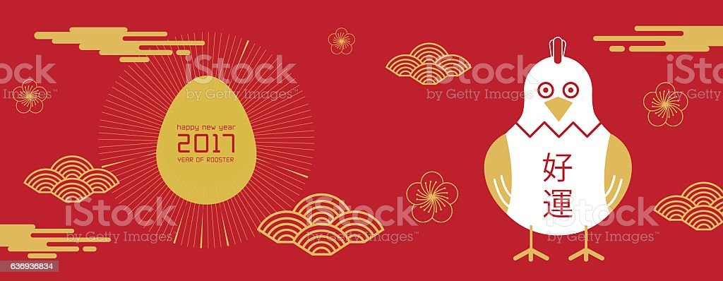 happy new year, 2017, Chinese new year greetings vector art illustration