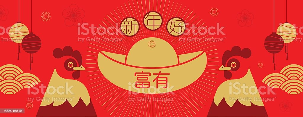 happy new year, 2017, Chinese new year greetings. vector art illustration